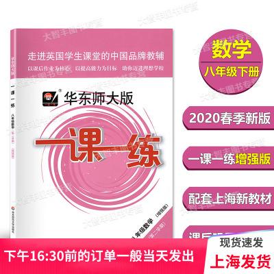 2020春新版 華東師大版 一課一練 數學 增強版 八年級第二學期/8年級下 上海版教材配套教輔 華師大一課一練