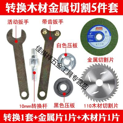 手電鉆變角磨機變切割機轉換手鉆變拋光打磨轉換桿套裝配件工具 轉換套+金屬切割+110木鋸片