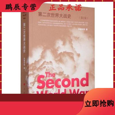 第二次世界大战史.5版9787010147659
