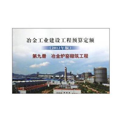冶金建設預算定額 第九冊 冶金爐窯砌筑工程(2012年版) 9787502461096