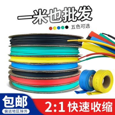 彩色熱縮管加厚絕緣套管古達黑色收縮管直徑1-90mm 圓內徑10mm/10米