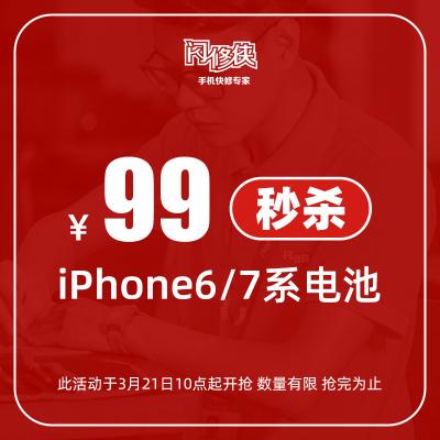 【3月21日搶99元換電池】僅限iPhone6/7系更換電池手機維修