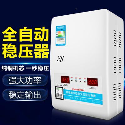 稳压器全自动交流单相空调稳压器15kw家用普通稳压器古达220v15000W壁挂