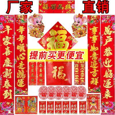 春节春联过年对联年画礼包家用画新年用品批发贴福字对联批发
