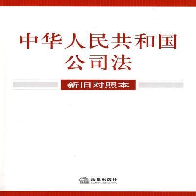正版中华人民共和国公司法(新旧对照本) 法律出版社法律出版社法