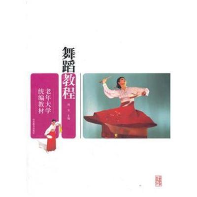全新正版 老年大学统编教材 舞蹈教程