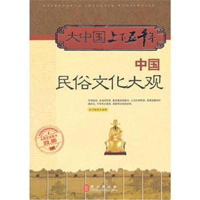 全新正版 大中国上下五千年——中国民俗文化大观