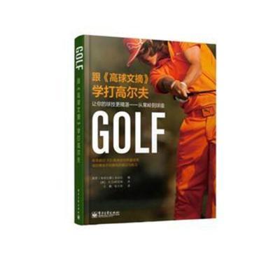跟《高球文摘》學打高爾夫:讓你的球技更精湛——從果嶺到球座(全彩) 美國
