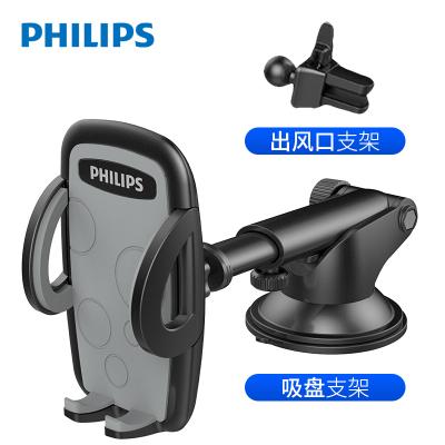 飛利浦(Philips)DLK35002車載吸盤支架 吸盤式手機座車載手機支架 導航儀底座 車載支架通用黑
