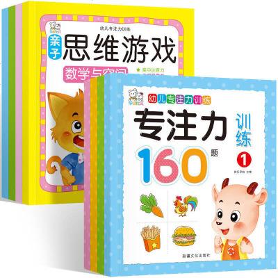 学前专注力训练全8册 幼儿童思维专注力训练320篇 记忆注意力观察力潜能开发宝宝左右脑早教启蒙 益智游戏找不同图书籍