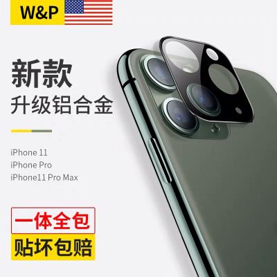 【美國W&P】蘋果11鏡頭膜iphone11后攝像頭保護圈11ProMax鏡頭蓋全覆蓋鋼化膜保護貼ip超薄全包porma