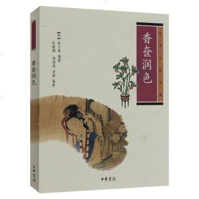 正版 香奁润色(中华生活经典)出版社