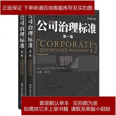 公司治理標準 朱長春 清華大學出版社 9787302356752
