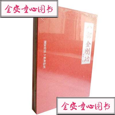 【单册】八部金刚功 [精装] 米晶子 深圳报业集团出版社