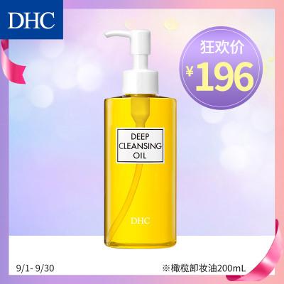 【官方直售】DHC橄欖卸妝油 200ml 溫和眼唇臉部深層清潔改善角質不油膩