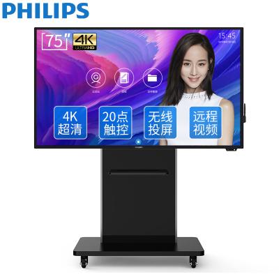 Philips/飛利浦 75英寸4K智能會議平板顯示器無線投影商務培訓教學互動電子白板觸摸一體機 75BDL3001T 含移動推車