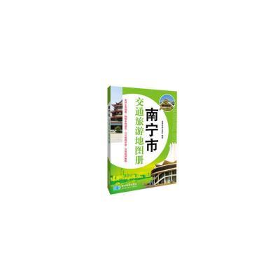 正版 (2016年最新版)南宁市交通旅游地图册 星球地图出版社 星球地图出版社 9787547116340 书籍