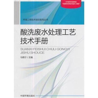 全新正版 酸洗废水处理工艺技术手册