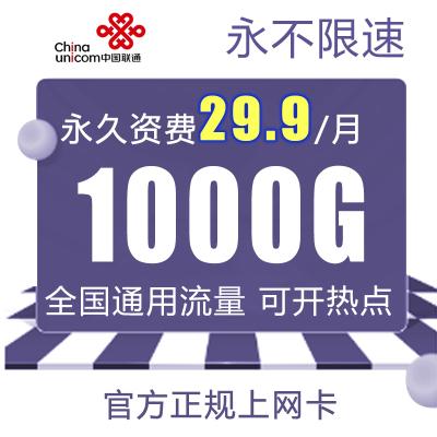 中国联通无限纯流量上网卡【29.9元1000g】4g不限速电信手机电话卡移动大王卡全国通用0月租不限速不限制软件通用流量
