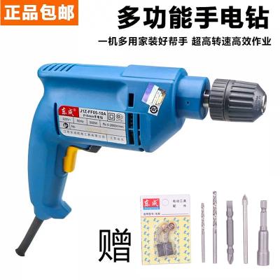 東成手電鉆家用電動螺絲刀J1Z-FF05-10A正反轉調速500W大功率電鉆