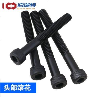 【M4】12.9级半牙内六角螺丝/DIN912高强度加长内六角螺栓/螺钉