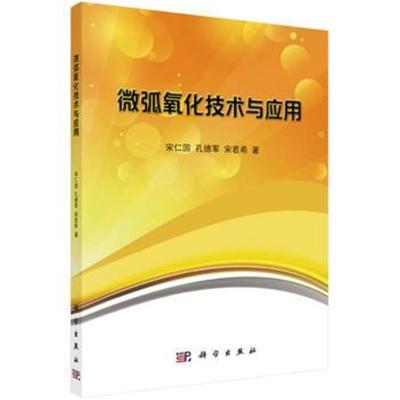 正版書籍 微弧氧化技術與應用 9787030589569 科學出版社