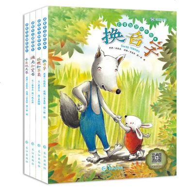 全4冊正版啟蒙智慧創作繪本 0-3-6歲嬰幼兒認知手繪本之狐貍和蘋果 兒童啟蒙早教培養好性格開潛能親子書籍 有聲伴讀