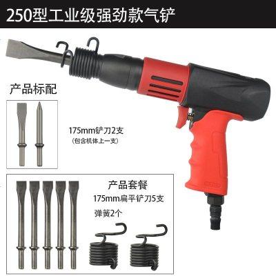 定做 氣動氣鏟強力沖擊式風鏟除銹機氣錘氣鍬工具150/190氣動工具 AT-250工業級氣鏟強力款(175m