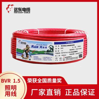 远东电缆(FAR EAST CABLE)电线电缆 BVR1.5平方 国标铜芯单芯线 多股软线100m【简装】