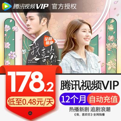 騰訊視頻VIP會員12個月年卡 好萊塢視屏vip會員年費 直充 填QQ