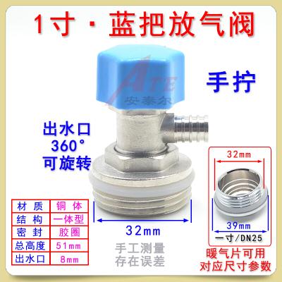 暖气片排气阀放气冷风地暖分水器放水排水阀手动跑风4分6分1寸