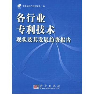 正版書籍 各行業技術現狀及其發展趨勢報告 9787030163578 科學出版社