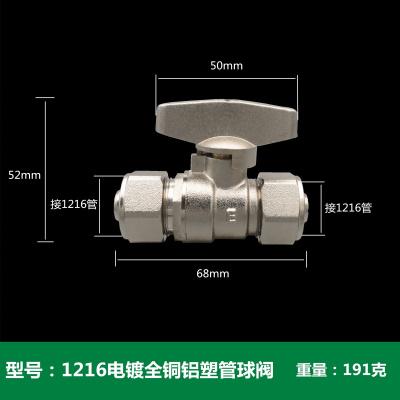 阿斯卡利(ASCARI)铝塑管铜接头4分1216管件阀球阀地暖管太阳能管专用卡套式配件 1216电镀全铜