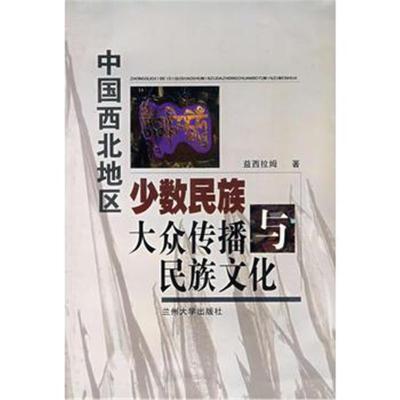 中国西北地区少数民族大众传播与民族文化 益西拉姆 9787311019730 兰州大学
