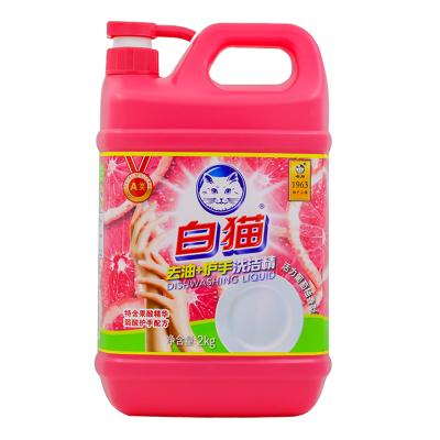 白貓去油護手洗潔精2000g溫和不刺激可洗果蔬去油快洗得多