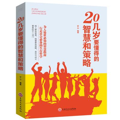 正版书籍 20几岁要懂得的智慧和策略 青春人生哲理书籍 情绪管理激励自我奋斗沟通说话人际交往为人处世心理学 心灵鸡汤成功