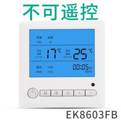 空调通用液晶温控器水机风机盘管可调温空调控制面板