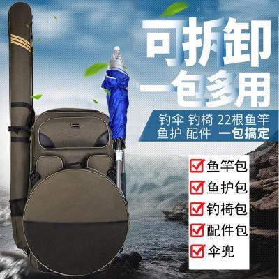 渔具包双肩背包鱼竿包鱼护包钓椅包垂钓包钓鱼椅背包渔具户外垂钓