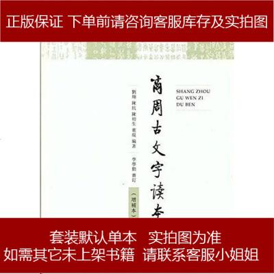 商周古文字讀(增補) 董琨 商務印書館 9787100138901