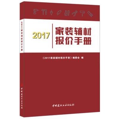 2017家裝輔材報價手冊