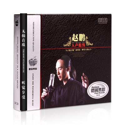 正版汽车载CD音乐赵鹏男低音经典流行歌曲专辑cd黑胶光盘碟片唱片
