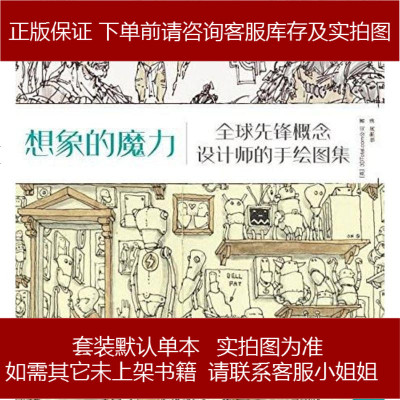 想象的魔力 3D Total.com公司 上海人民美术出版社 9787532296477