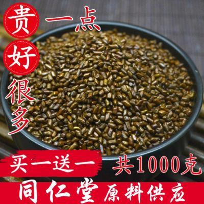 同仁堂原料熟決明子茶泡水新貨炒決明子正品特級散裝茶葉1000g
