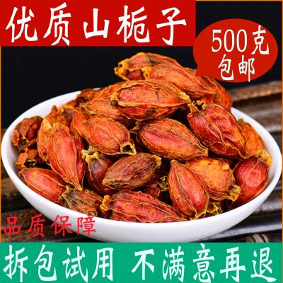 梔子 果黃梔子茶紅桅子山枝子香料 上色500g中 可磨梔子粉食用