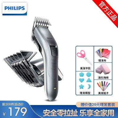 飛利浦(Philips) 電動理發器 QC5130/15 成人兒童無繩電推剪剃頭刀 充電式電推子醫用鋼