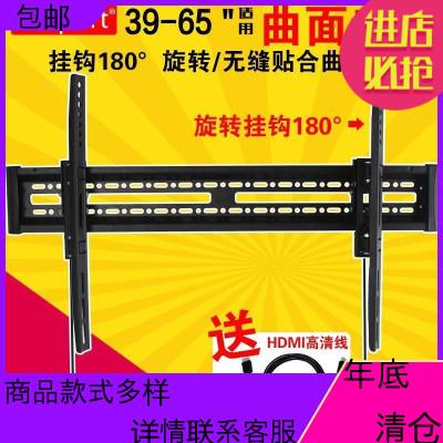 55 65寸曲屏电视挂架通用海信/海尔/TCL/三星曲面壁挂件原厂支架