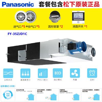 松下(Panasonic)中央新风系统智净全热交换新风机双向流智能变频PM2.5过滤全屋空气净化FY-35ZJD1C