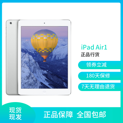 【二手9成新】Apple/蘋果 iPad Air1 國行正品 32Gwifi版 銀色 平板電腦
