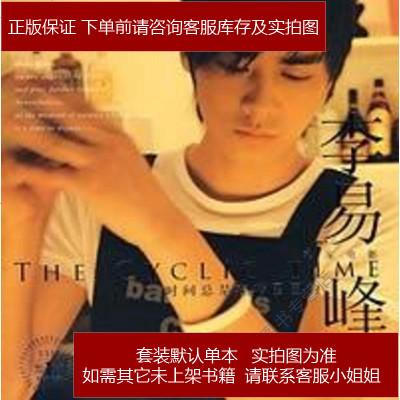 时间总是在转圈圈的 李易峰 湖南少年儿童出版社 9787535836151