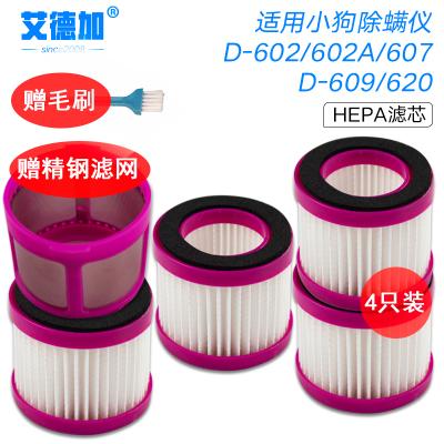 艾德加適配小狗除螨儀吸塵器配件濾芯D-602/D-602A/D-607/D-609/620過濾網濾芯套裝4只裝